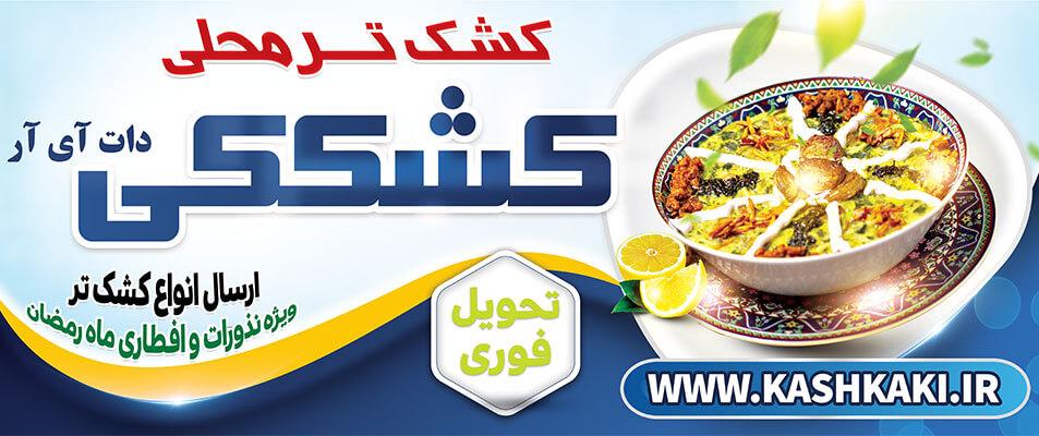 حلیم بادمجان ماه رمضان کشک محلی